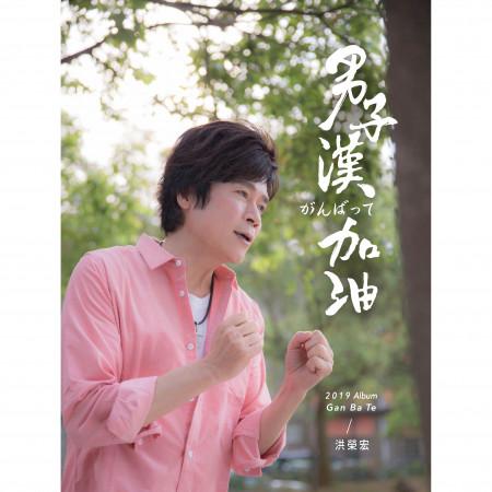 男子漢加油 專輯封面