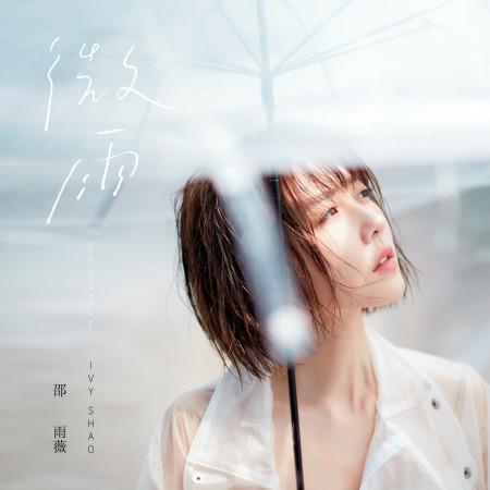 微雨 專輯封面