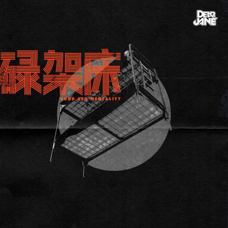 碌架床 專輯封面