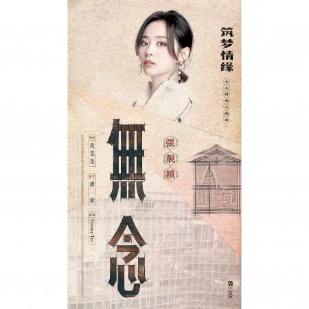 無念-電視劇《築夢情緣》女主情感主題曲 專輯封面