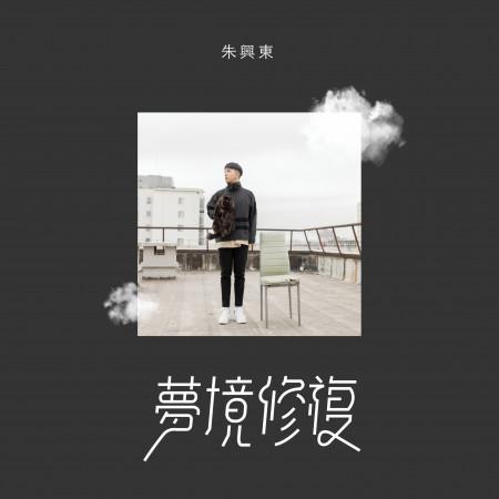 夢境修復 專輯封面