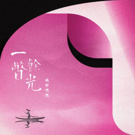 一瞥餘光 專輯封面