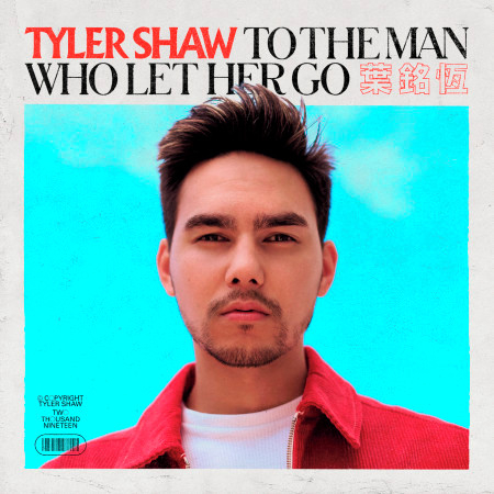 To the Man Who Let Her Go (Remixes) 專輯封面