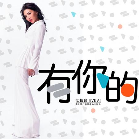 有你的 (臺北流行音樂中心主題曲) 專輯封面
