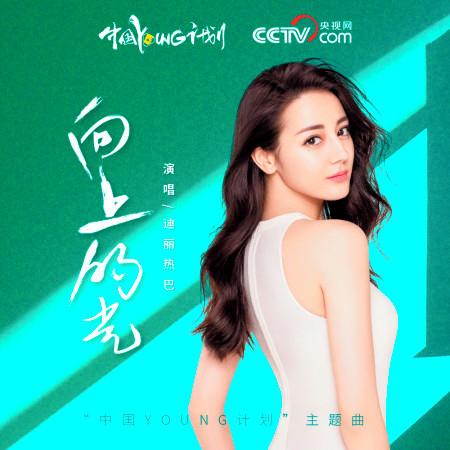 向上的光 (《中國YOUNG計劃》主題曲) 專輯封面