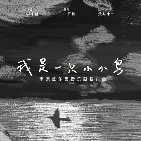 我是一隻小小鳥 (李宗盛作品音樂劇推廣曲) 專輯封面