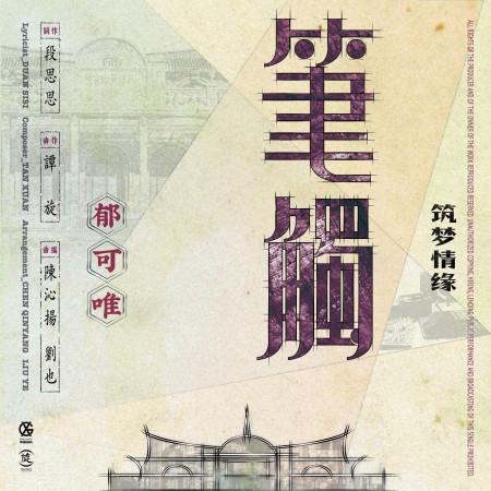 筆觸 - 電視劇《築夢情緣》插曲 專輯封面