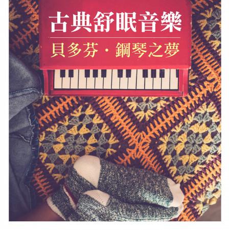古典舒眠音樂:貝多芬‧鋼琴之夢 專輯封面