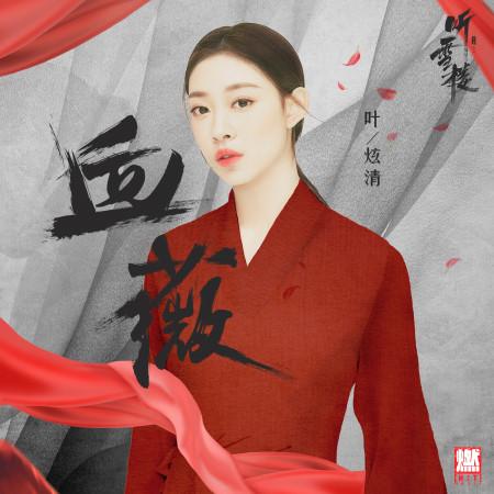 血薇(電視劇《聽雪樓》插曲) 專輯封面