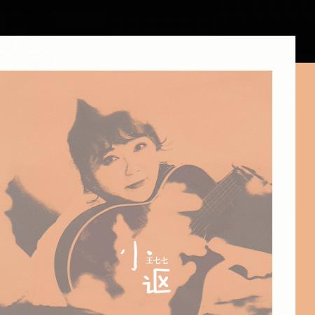 小謳 專輯封面