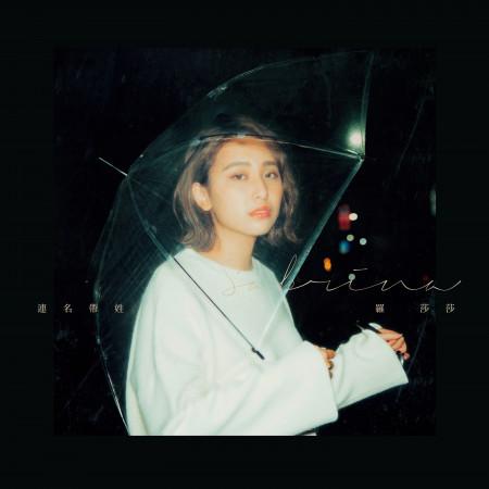 連名帶姓 專輯封面