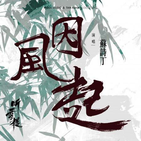 因風起(電視劇《聽雪樓》插曲) 專輯封面