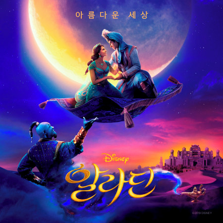 """A Whole New World (From """"Aladdin"""") 專輯封面"""