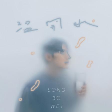 溫開水 專輯封面
