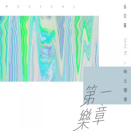第一樂章 專輯封面