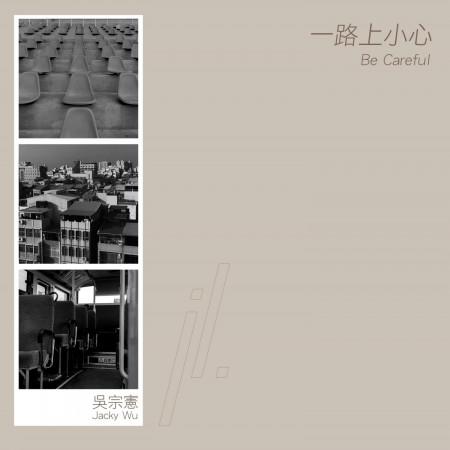 一路上小心 專輯封面