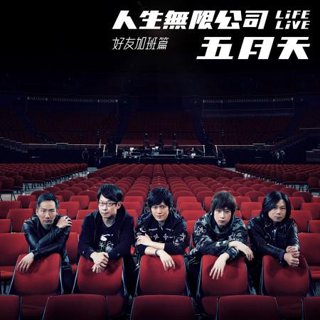 五月天 人生無限公司 Life Live 好友加班篇 專輯封面