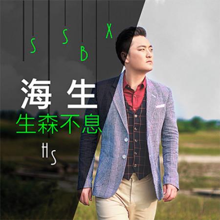 生森不息 專輯封面