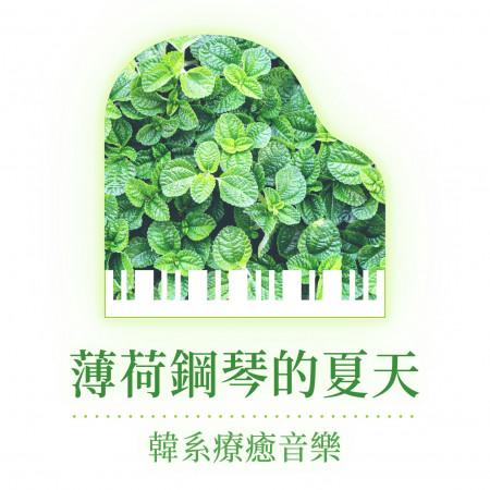 薄荷鋼琴的夏天 / 韓系療癒音樂 專輯封面
