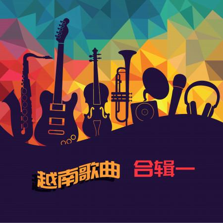越南歌曲-合辑一 專輯封面