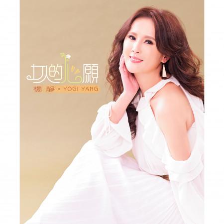 女人的心願 專輯封面