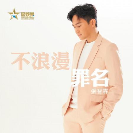不浪漫罪名 專輯封面