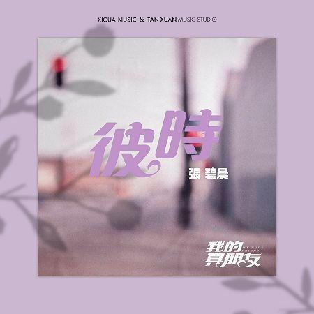 彼時-電視劇《我的真朋友》插曲 專輯封面