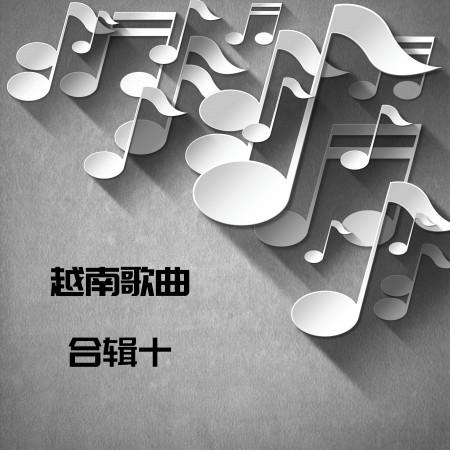 越南歌曲-合辑十 專輯封面