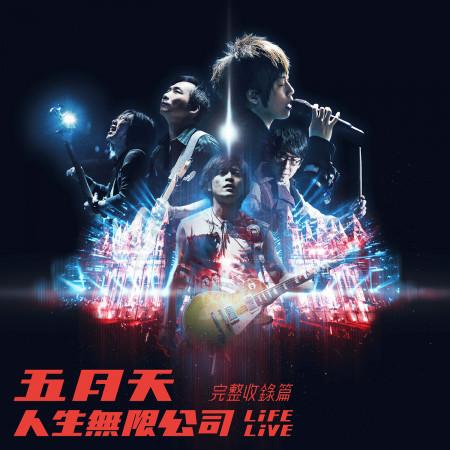 五月天 人生無限公司 Life Live 完整收錄篇 專輯封面