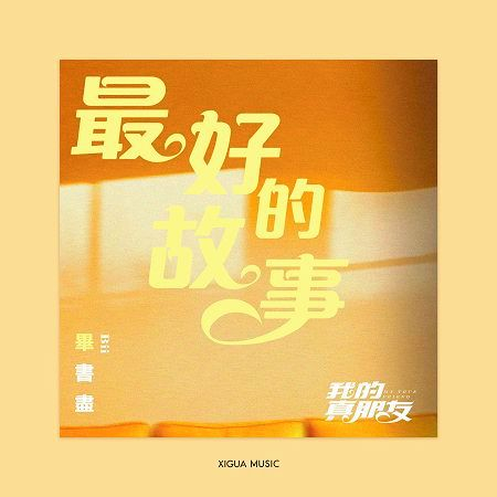 最好的故事-電視劇《我的真朋友》插曲 專輯封面