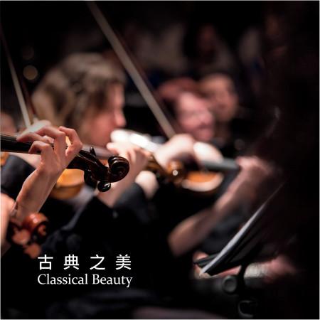 古典之美 Classical Beauty 專輯封面