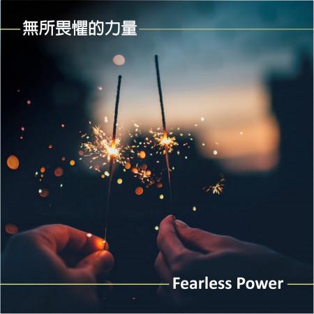 無所畏懼的力量 Fearless Power 專輯封面