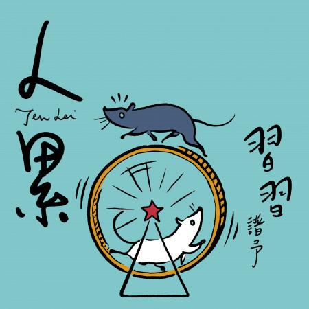 人累【中天綜合台《香蜜沉沉燼如霜》片頭片尾曲】 專輯封面