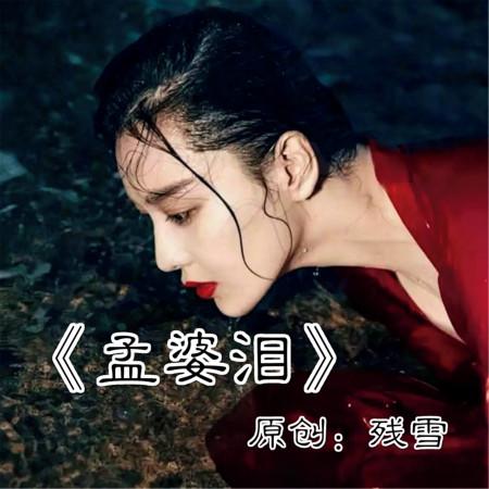 孟婆淚 專輯封面