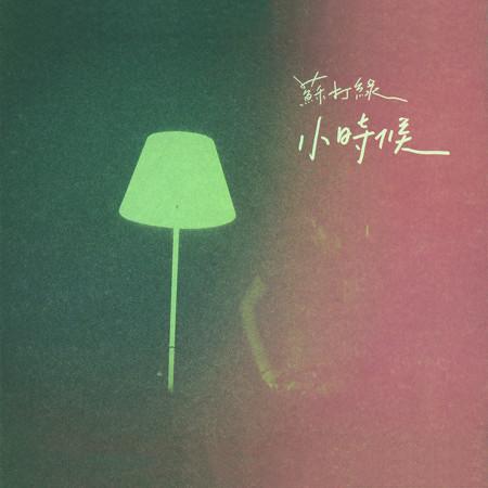 小時候 專輯封面