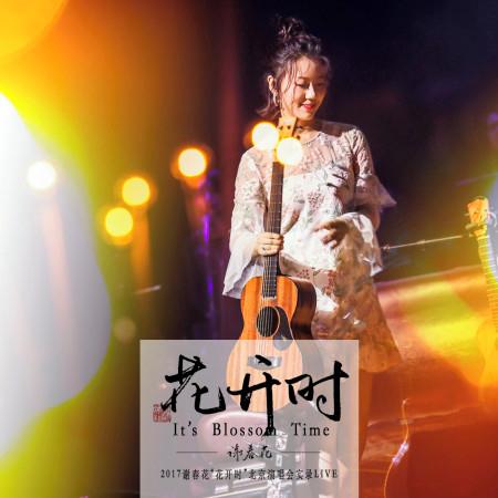 2017謝春花《花開時》北京演唱會實錄 (Live) 專輯封面