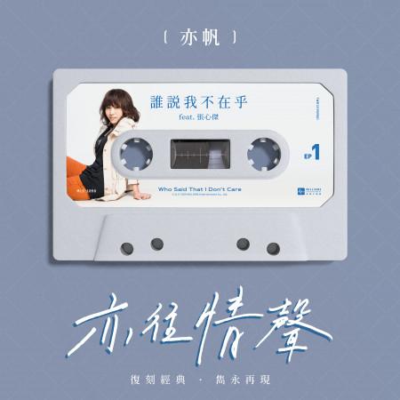 誰說我不在乎(feat.張心傑) 專輯封面