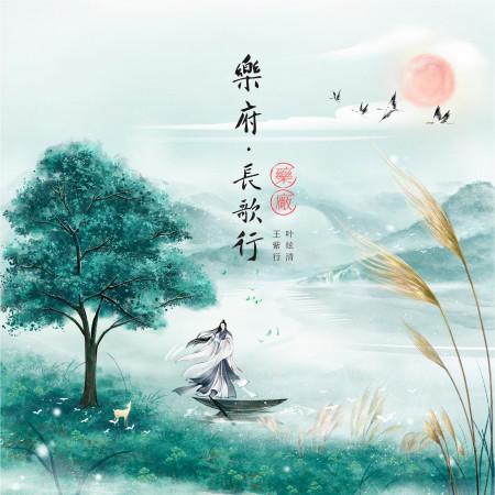 漢樂府 專輯封面