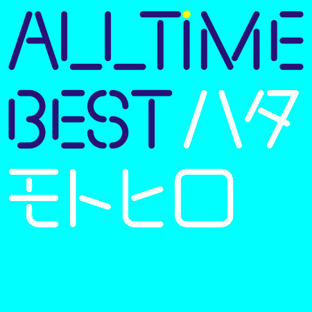 All Time Best Motohiro Hata 專輯封面