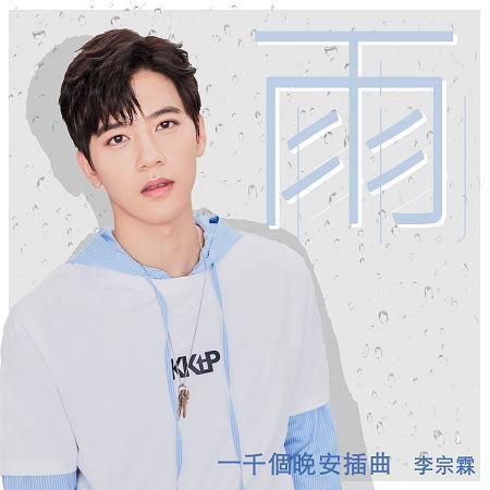 雨(一千個晚安插曲) 專輯封面