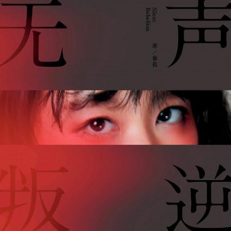 無聲叛逆 專輯封面