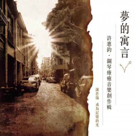 夢的寓言 / 許惠鈞‧鋼琴療癒音樂創作輯 專輯封面