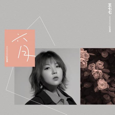 六月 專輯封面