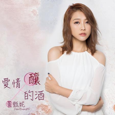 愛情釀的酒 專輯封面