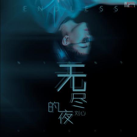 無盡的夜 專輯封面