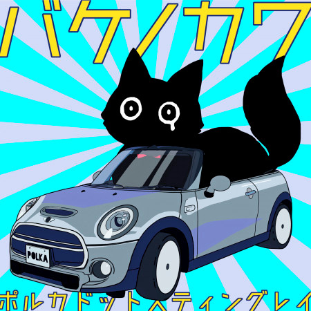 Bakenokawa 專輯封面