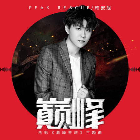 巔峰(電影《巔峰營救》主題曲) 專輯封面