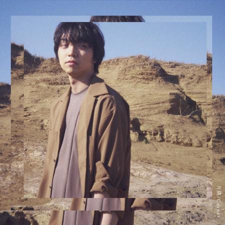 角落 / Corner 專輯封面