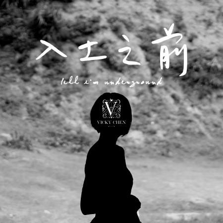 入土之前 專輯封面