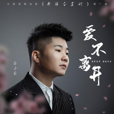 愛不離開(電影《新編寶蓮燈》推廣曲) 專輯封面